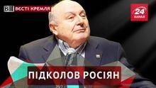 Вєсті Кремля. Жванецький завдав подвійного удару по росіянах. Кисельов-2 з
