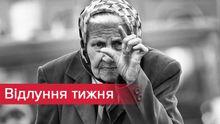 Допоможи державі – помри до пенсії