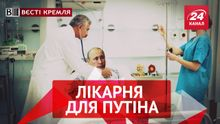 Вєсті Кремля. Слівкі. Де лікується Путін. Золотий православний телефон