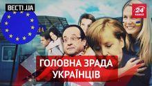 Вести.UA. Жир. Волшебные последствия закрытия