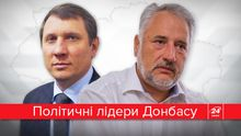 """""""Плохой парень, но наш плохой парень"""": кто они, лидеры украинского Донбасса"""