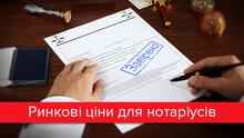 """Нотаріуси без """"мінімалки"""": як зробити оплату нотаріальних послуг прозорою"""