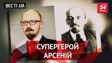Вєсті.UA. Жир. Новий Яценюк. Коаліція по-українськи
