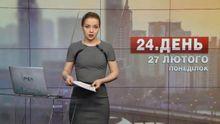 Выпуск новостей за 17:00: Подорожание въезда в Египет. Безвиз для Грузии