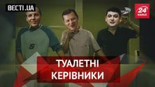 Весті.UA. Свинство депутатів у туалетах. Неочікувана правда від Авакова