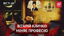 Вєсті UA. Кличко напише книжку. Рок-музиканти врятують Гройсмана