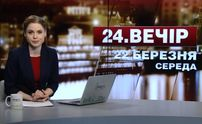 Выпуск новостей за 22:00: Новый конкурс на должность аудитора НАБУ. Разоблачили банду грабителей