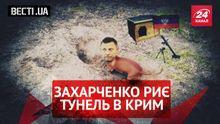 Вєсті.UA. Захарченко прорубає до Криму дорогу. Кернес і трамваї