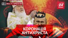 Вести Кремля. Патриарх Кирилл и антихрист. Как в России отмыли 20 миллиардов долларов