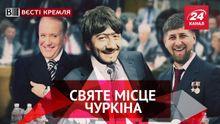 Вєсті Кремля. Проповідь Галустяна в Радбезі ООН. Заслужений потерпілий Росії