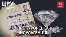 Дела бриллиантовых прокуроров: как разваливается картина доказательств в преступлениях