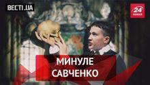 Вєсті.UA. Театральне минуле Савченко. Зраджений Янукович