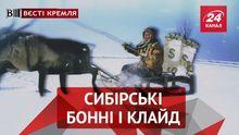Вєсті Кремля. Пограбування банку по-російськи. Істерика Медведєва