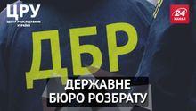Станет ли ГБР очередной ложью политиков про