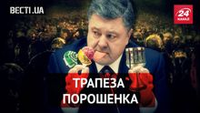 Вести.UA. Украинский рацион.
