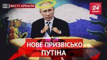 Вєсті Кремля. Путін –
