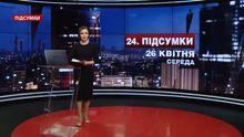 Підсумковий випуск новин за 21:00: Смерть військових. Річниця Чорнобильської катастрофи