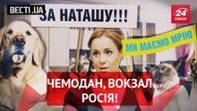 Вести.UA. Несбыточные мечты Королевской. Шабаш в Конотопе