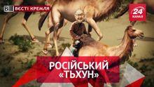 Вести Кремля. Шоу Усманова.