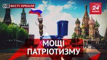 Вести Кремля. Путин целует мертвецов. Лошади