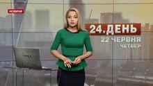 Випуск новин за 16:00: Декомунізація у Польщі. Футбол на передовій