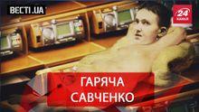 Вєсті.UA. Савченко підвищує градус. Чудесне зцілення Королевської