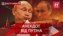 Вєсті Кремля. Історик Путін. Холодильник  Лізи Пєскової