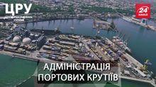 Махінації у портах та небезпечні зв'язки головного портового чиновника країни