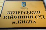 Суд взял под стражу бывшего главного фискала Киевщины