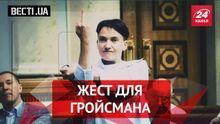 Вести.UA. Савченко, Гройсман и БДСМ. Дружок Кремля за решеткой