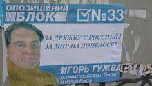 Як Гужва зраджував Україну на догоду Кремлю: журналіст опублікував красномовні факти