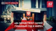 Вєсті Кремля. Слівкі. Судилище по-російськи. Сага про великого Путіна