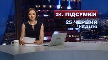 Итоговый выпуск новостей за 21:00: Вече во Львове. Двойные стандарты на дороге