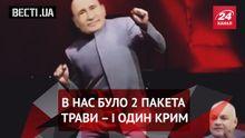 Вести Кремля. Что нюхает Путин. Три (матерних) слова от президента