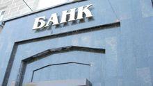 Ще один банк ліквідовується: клієнтам рекомендують якнайшвидше зняти гроші