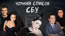 Чорний список СБУ: кого і за що не пускають в Україну