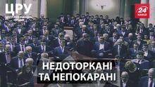 Чому гучні кримінальні справи проти депутатів завершуються