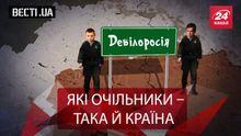 Вести.UA. Захарченко придумал Дебилороссию. Помилование Розенблата