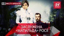 Вєсті Кремля. Альтернативна