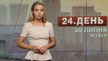 Випуск новин за 17:00: Масове отруєння дітей в Бердянську. Іммігранти у Великобританії