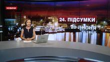 Випуск новин за 22:00: Отруєння дітей. Безвіз і біометричні паспорти