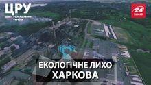 Как коксовый завод в Харькове отравляет жизнь местных жителей и запугивает активистов