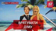 Вєсті Кремля. Врятувати Медведєва. Шоумен Патріарх Кирило