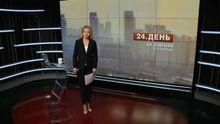 Выпуск новостей за 15:00: Траур на Закарпатье. Мера пресечения Розенблату
