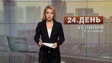 Випуск новин за 17:00: Подорожчання цін на продукти. Новації у Черкасах