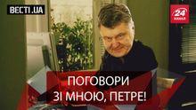 Вести.UA. Разговоры с президентом. Удар по