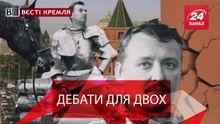 Вести Кремля. Культовая встреча блогера с террористом. Кофейные зерна и гомосексуалы