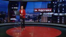 Итоговый выпуск новостей за 19:00: Мера пресечения для экс-беркутовца. Смерть на границе