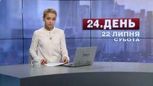 Випуск новин за 13:00: Закарпатські сепаратисти. Справа Курченка