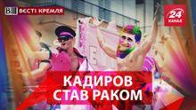 Вести Кремля. Сливки. Гееборец Кадыров. Галлюциноген для Путина